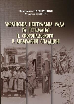Parhomenko_Cover