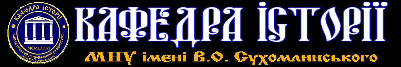 КАФЕДРА ІСТОРІЇ